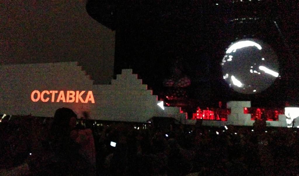 """""""Оставка"""": светлиен надпис върху стената, по време на коцерт на Роджър Уотърс в София през 2013 г. Фото: Bulphoto.com"""